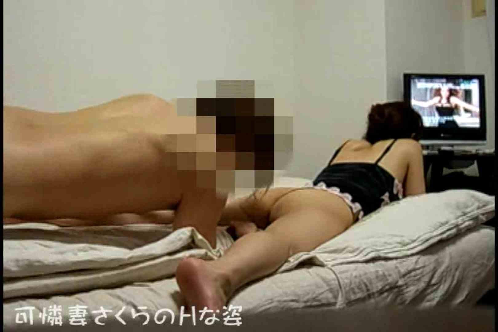 可憐妻さくらのHな姿vol.2 投稿映像 ワレメ動画紹介 64pic 2