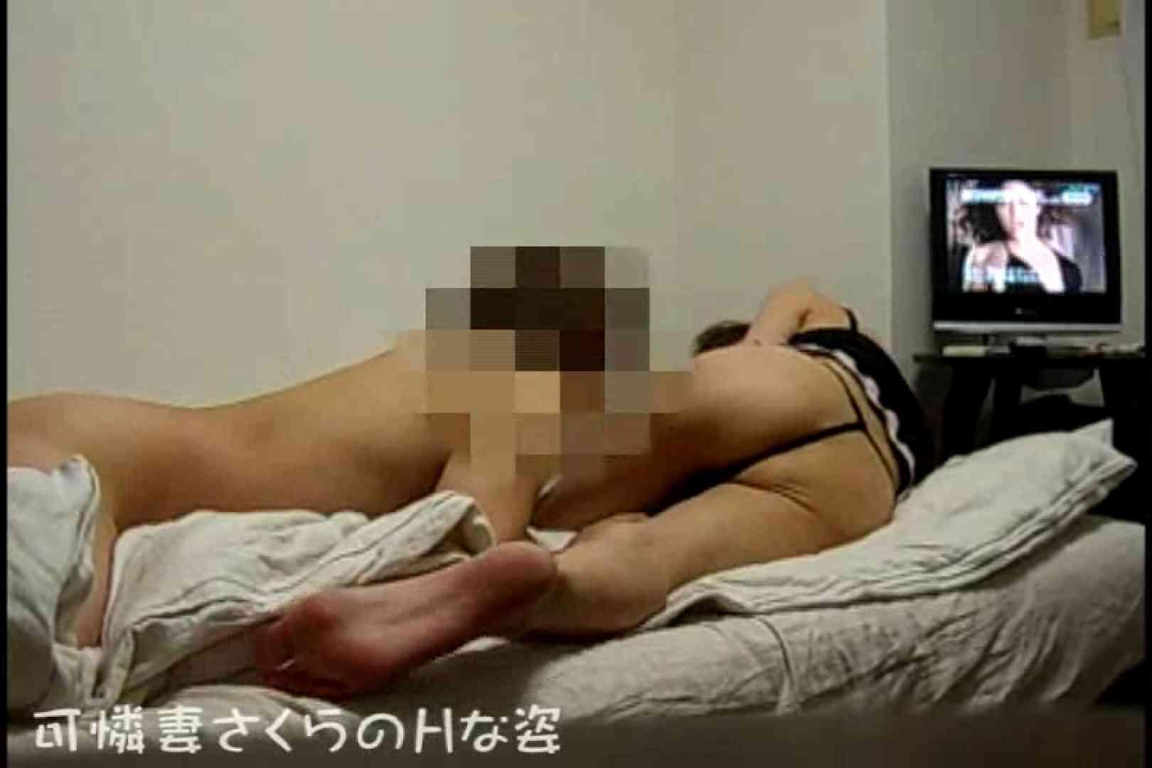 可憐妻さくらのHな姿vol.2 セックス映像 オマンコ動画キャプチャ 64pic 4