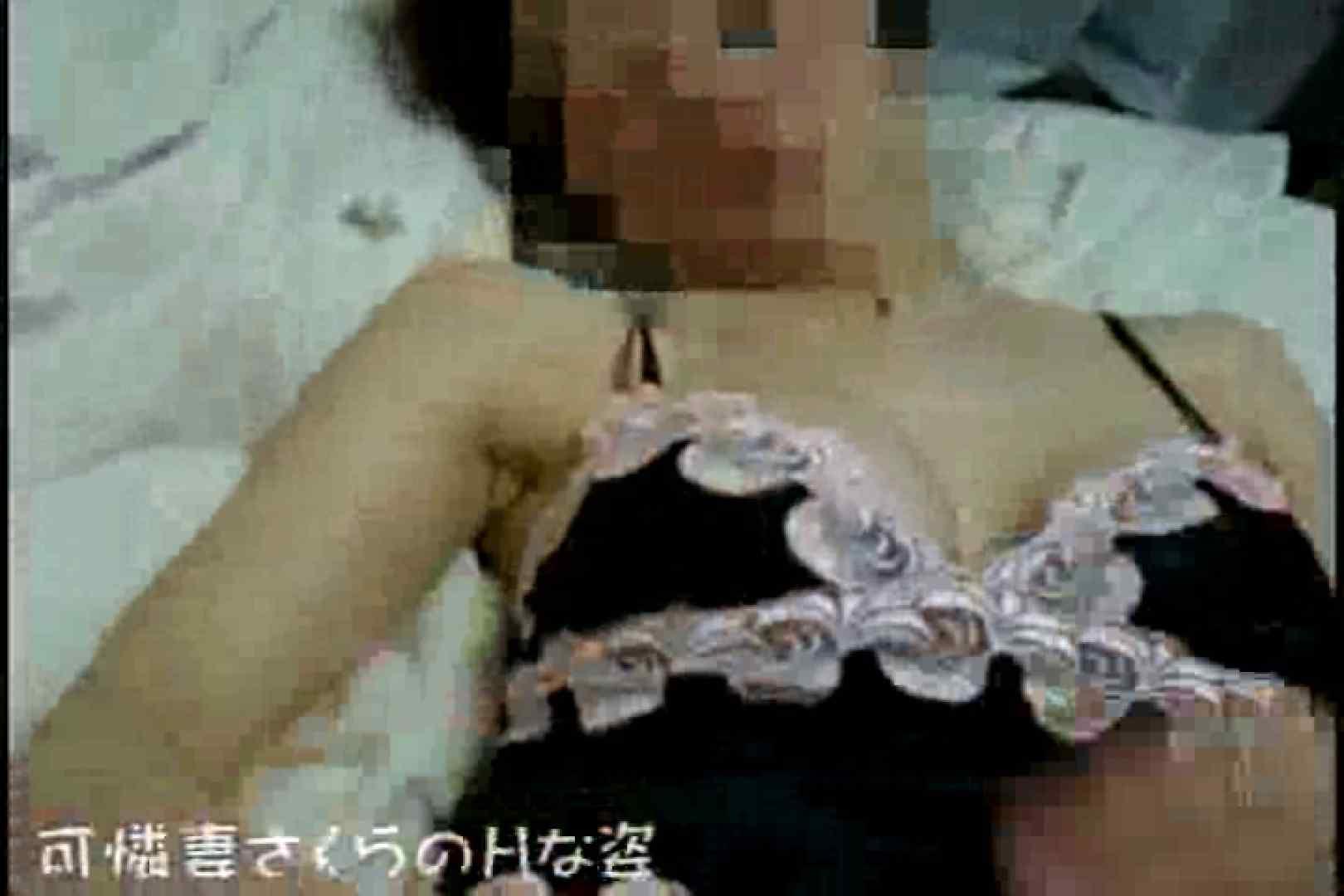 可憐妻さくらのHな姿vol.2 投稿映像 ワレメ動画紹介 64pic 16