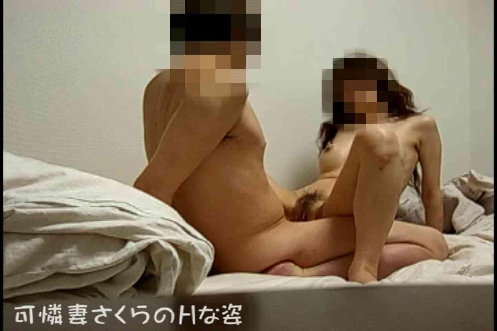 可憐妻さくらのHな姿vol.3 エッチなOL ワレメ無修正動画無料 83pic 22