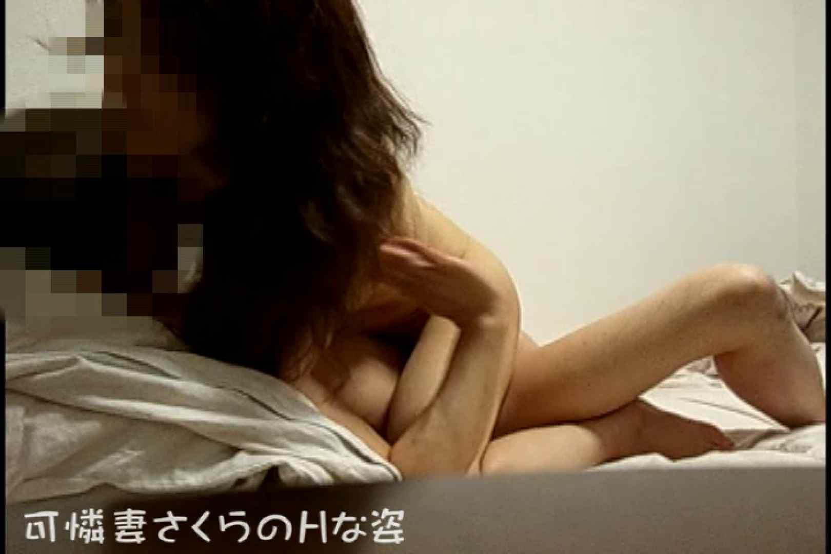 可憐妻さくらのHな姿vol.3 セックス映像 おまんこ無修正動画無料 83pic 23