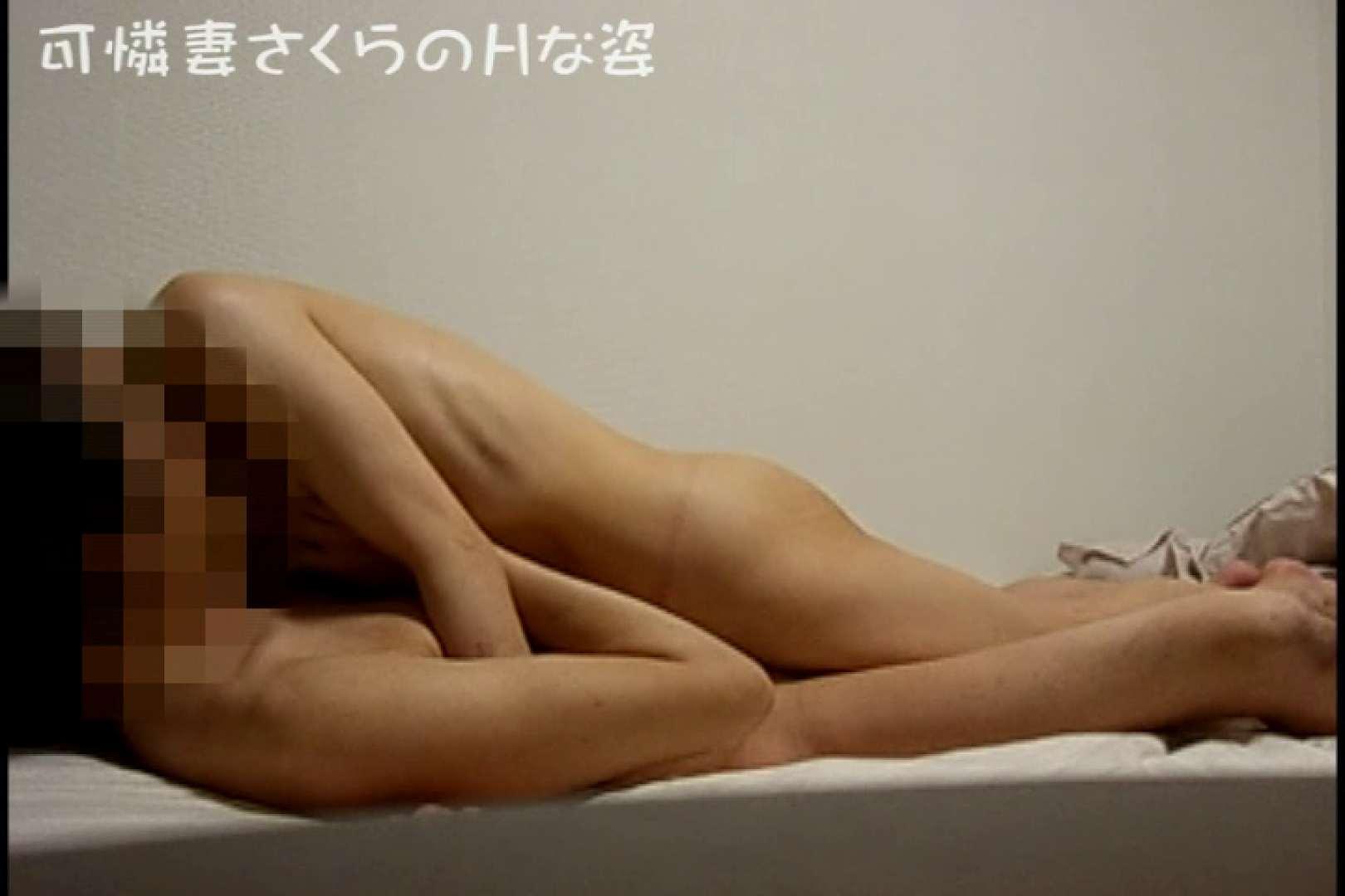 可憐妻さくらのHな姿vol.3 セックス映像 おまんこ無修正動画無料 83pic 39