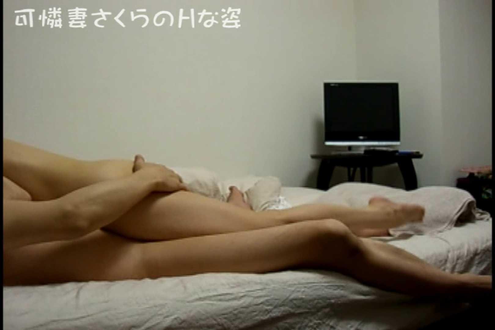 可憐妻さくらのHな姿vol.4後編 エッチな熟女 | セックス映像  77pic 55