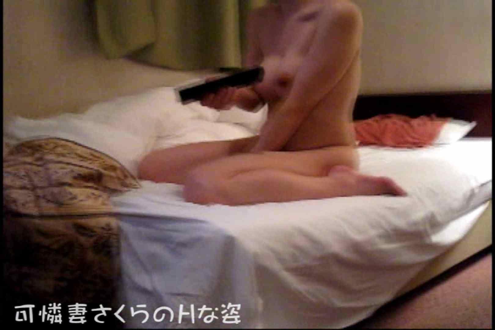 可憐妻さくらのHな姿vol.5前編 エッチな熟女 | セックス映像  50pic 1