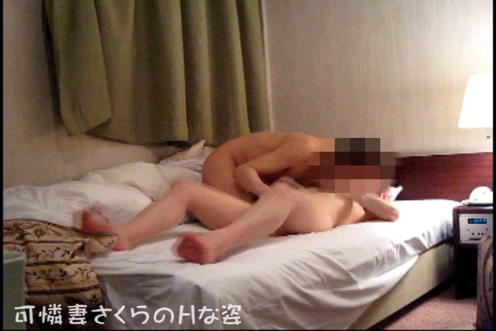 可憐妻さくらのHな姿vol.5前編 エッチな熟女 | セックス映像  50pic 13