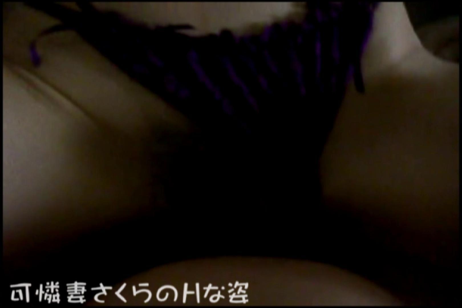 可憐妻さくらのHな姿vol.6 セックス映像 スケベ動画紹介 64pic 15