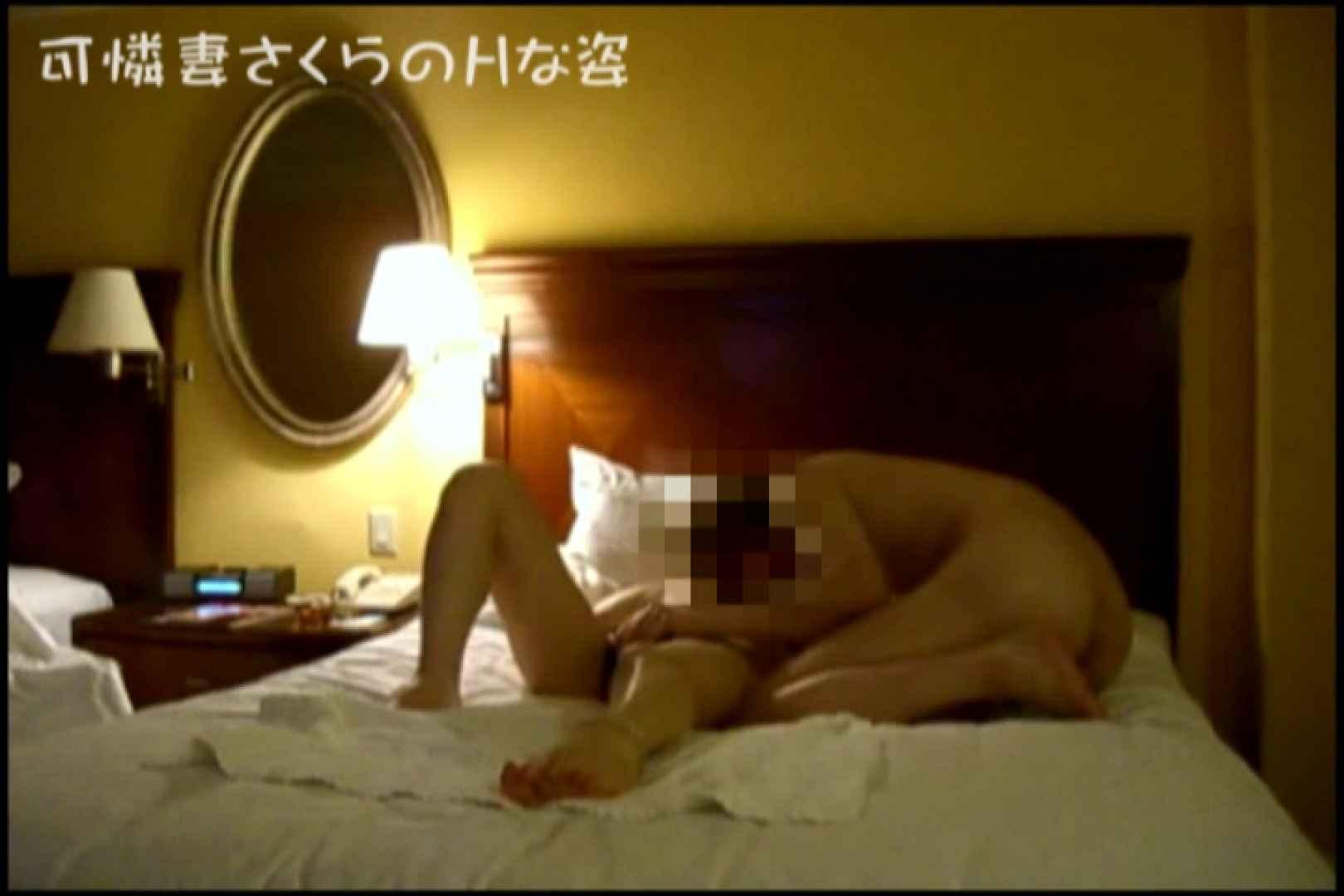 可憐妻さくらのHな姿vol.8 セックス映像 ぱこり動画紹介 105pic 7