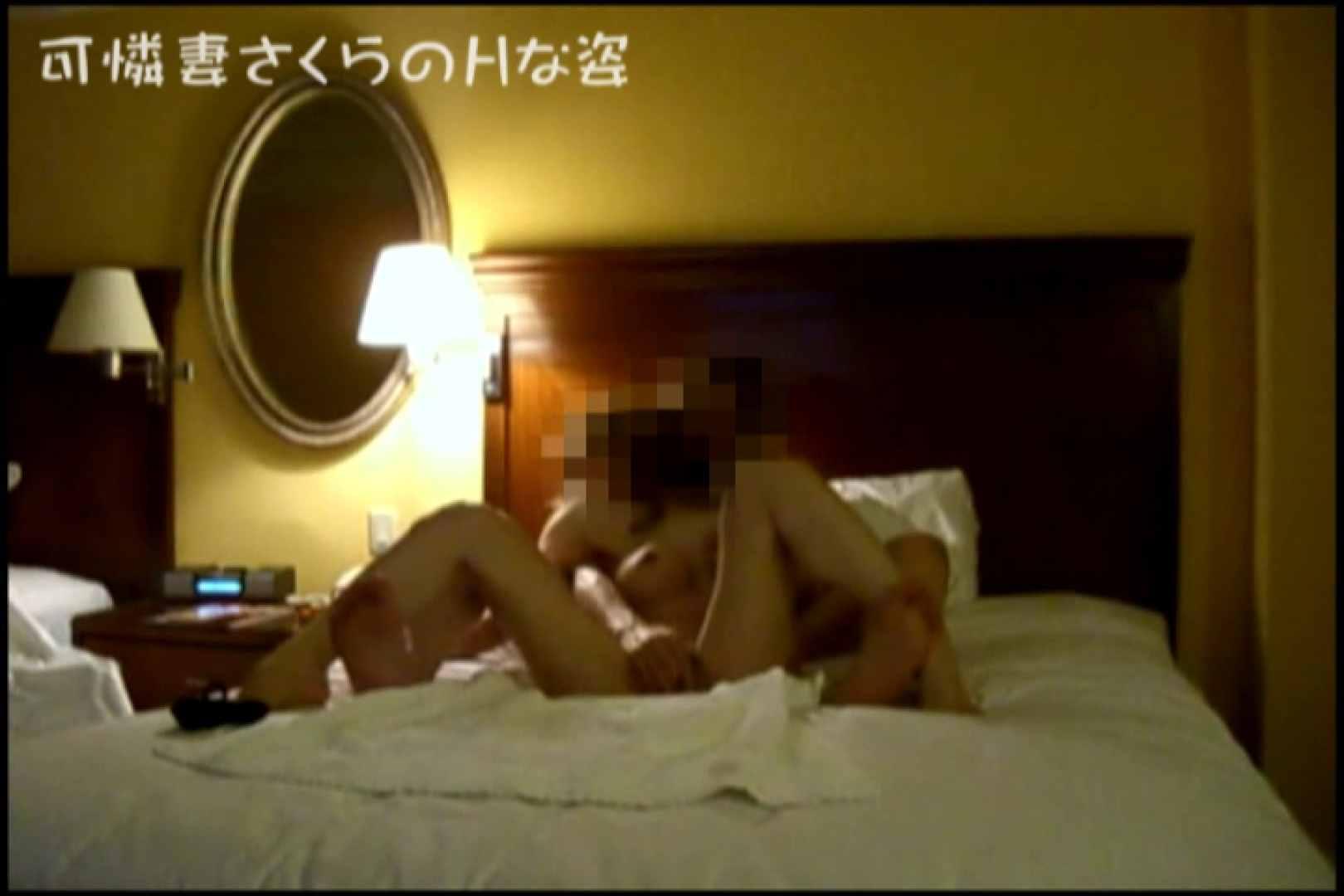 可憐妻さくらのHな姿vol.8 セックス映像 ぱこり動画紹介 105pic 23