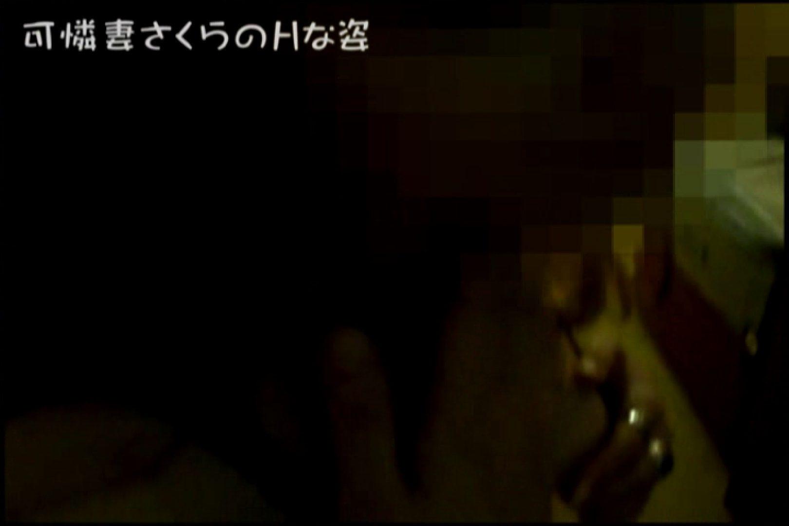 可憐妻さくらのHな姿vol.9前編 セックス映像 ヌード画像 57pic 7