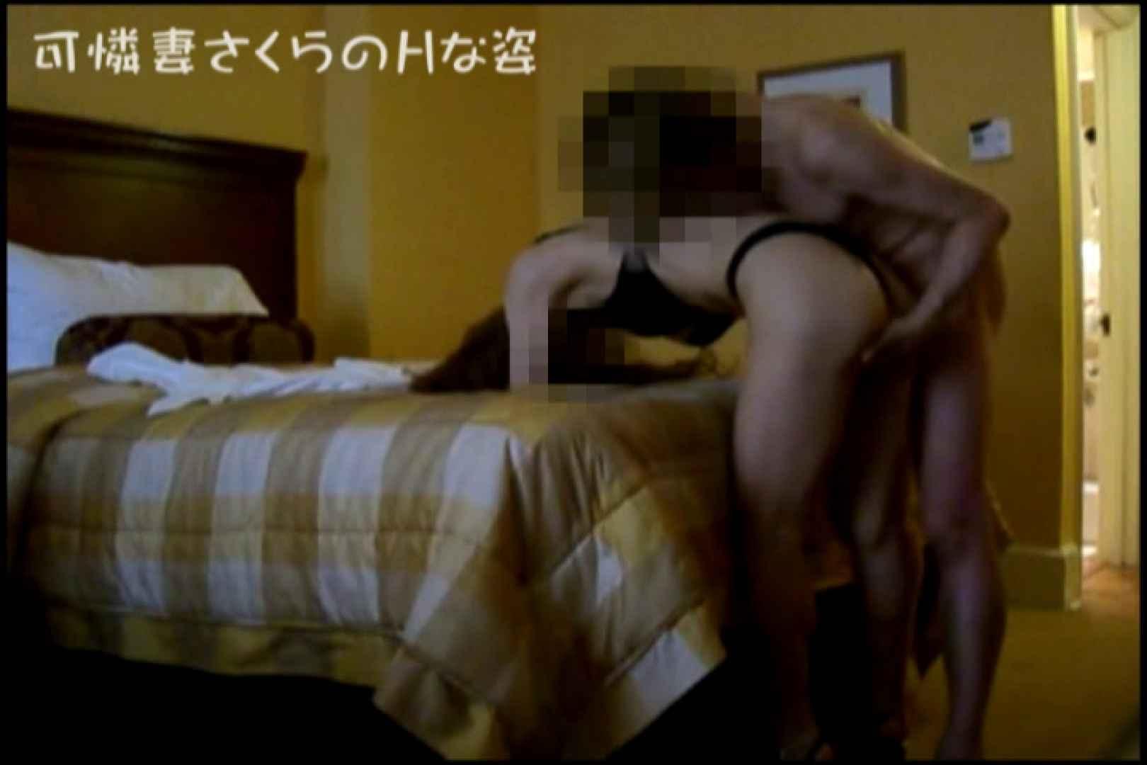 可憐妻さくらのHな姿vol.9前編 エッチな熟女  57pic 12