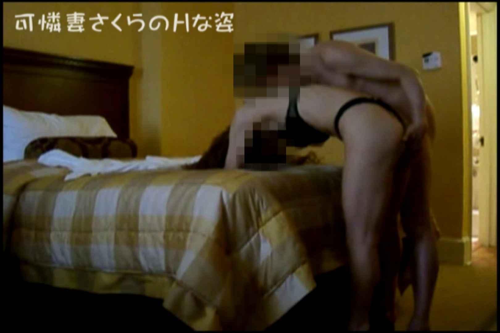 可憐妻さくらのHな姿vol.9前編 エッチな熟女   おっぱい特集  57pic 13