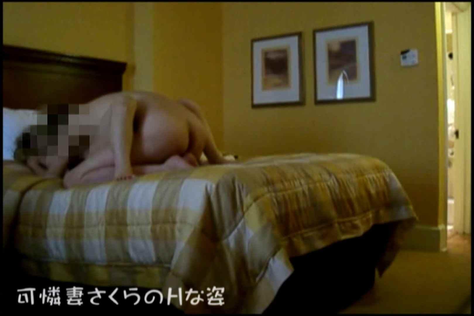 可憐妻さくらのHな姿vol.9前編 エッチな熟女   おっぱい特集  57pic 21