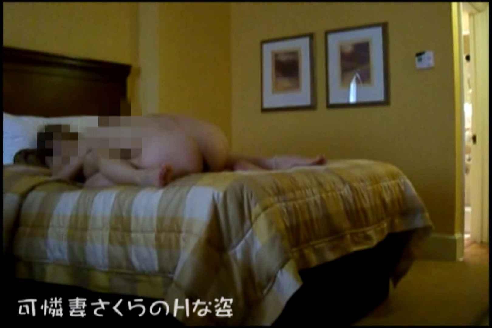 可憐妻さくらのHな姿vol.9前編 セックス映像 ヌード画像 57pic 23