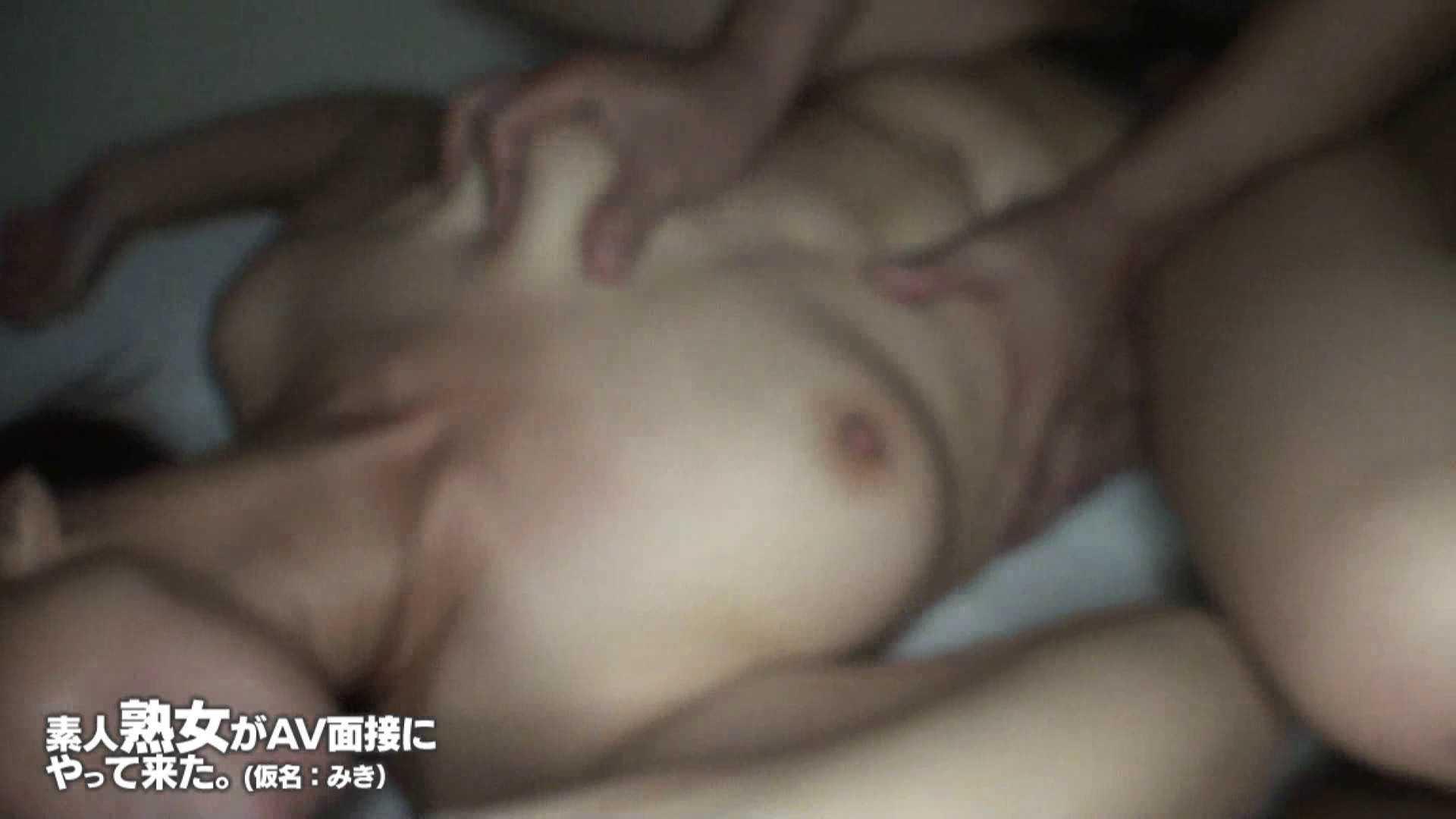 素人熟女がAV面接にやってきた (熟女)みきさんVOL.04(後編) 淫乱 AV無料動画キャプチャ 69pic 46