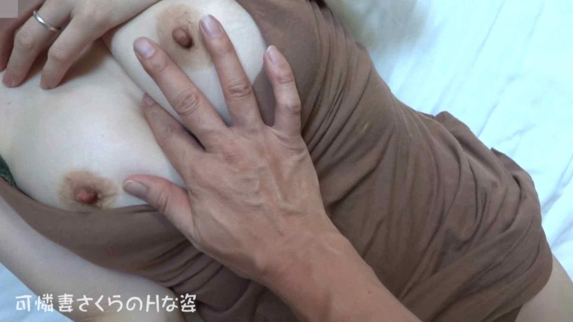 可憐妻さくらのHな姿vol.18 淫乱 セックス無修正動画無料 83pic 9
