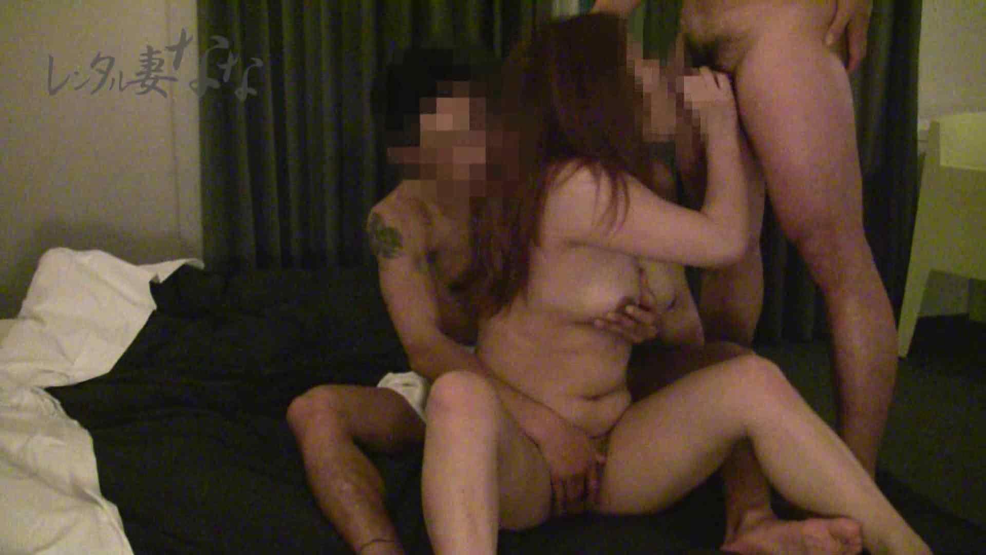 レンタル妻ななのお友達vol.2 セックス映像 おめこ無修正動画無料 99pic 18
