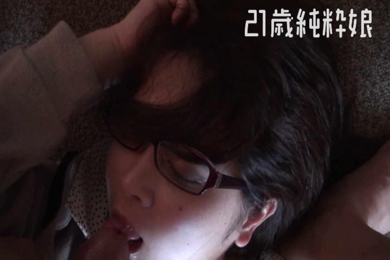 Gカップ21歳純粋嬢第2弾Vol.3 一般投稿 オマンコ動画キャプチャ 50pic 50
