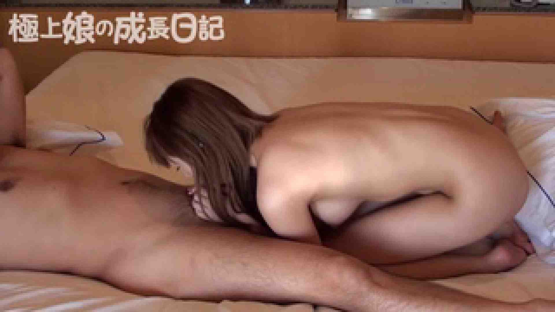 極上素人嬢の成長日記 後編 SEX映像 セックス無修正動画無料 96pic 11