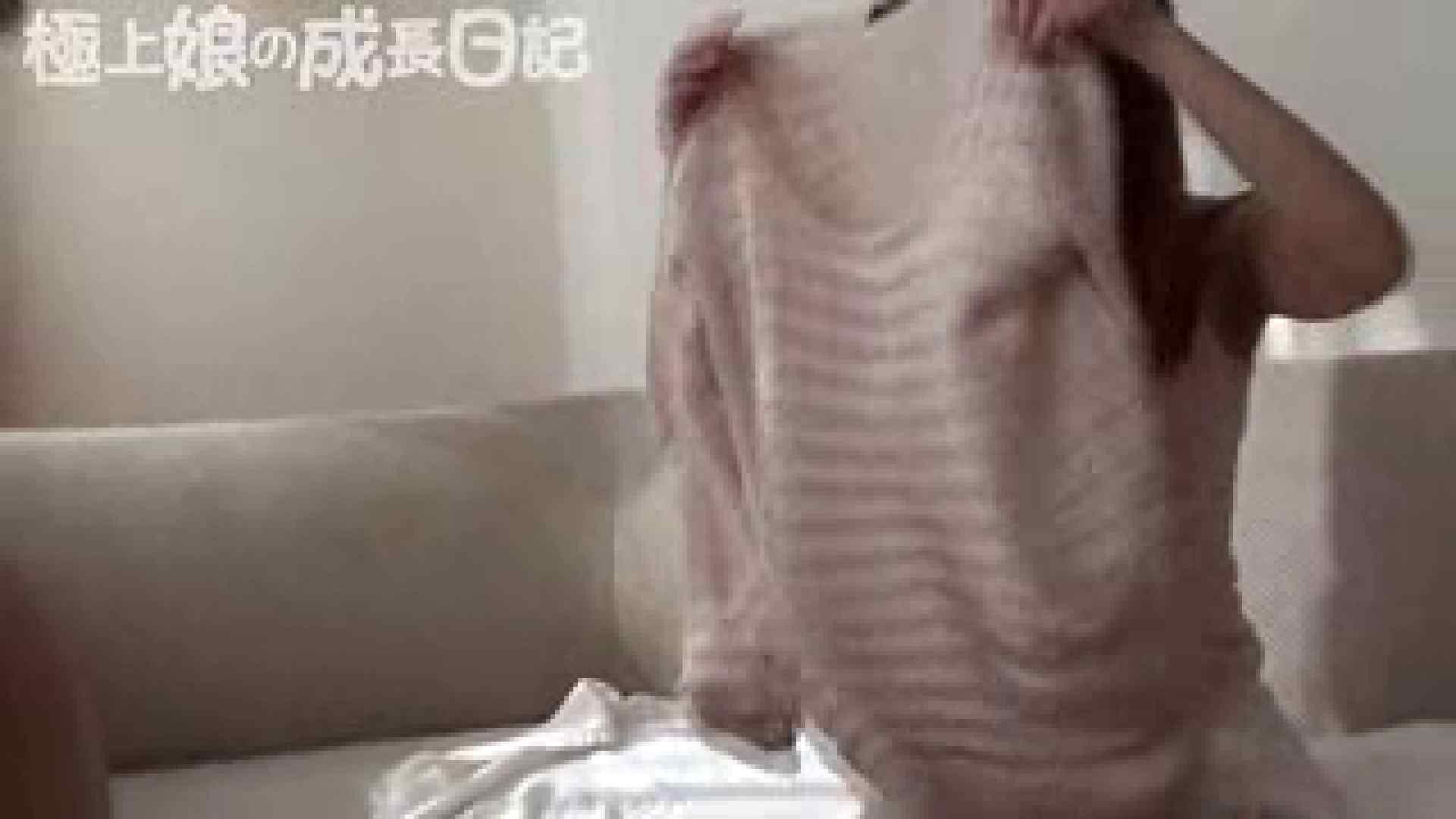 極上素人嬢の成長日記 2日目 オナニー集 ワレメ無修正動画無料 104pic 11