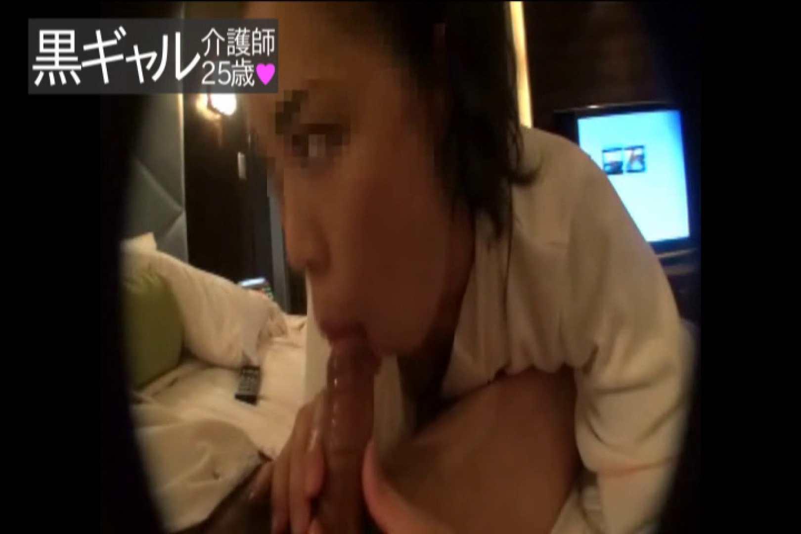 独占入手 従順M黒ギャル介護師25歳vol.5 エッチなOL | ギャルのエロ動画  78pic 11
