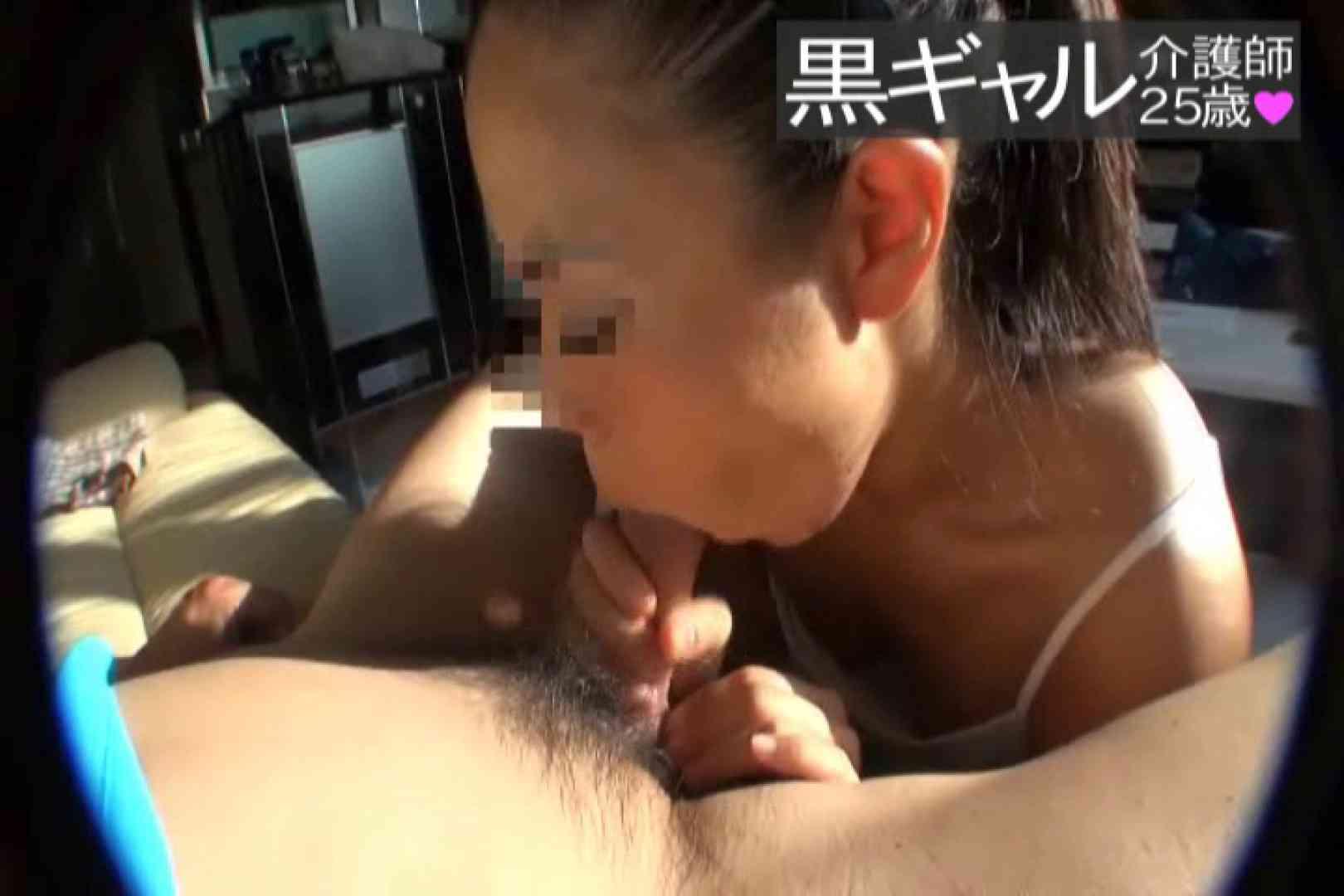 独占入手 従順M黒ギャル介護師25歳vol.6 勃起した一物 セックス無修正動画無料 65pic 27