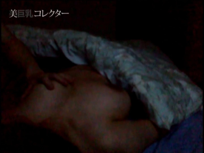 泥酔Iカップ爆乳美女3 爆乳 ワレメ動画紹介 73pic 20