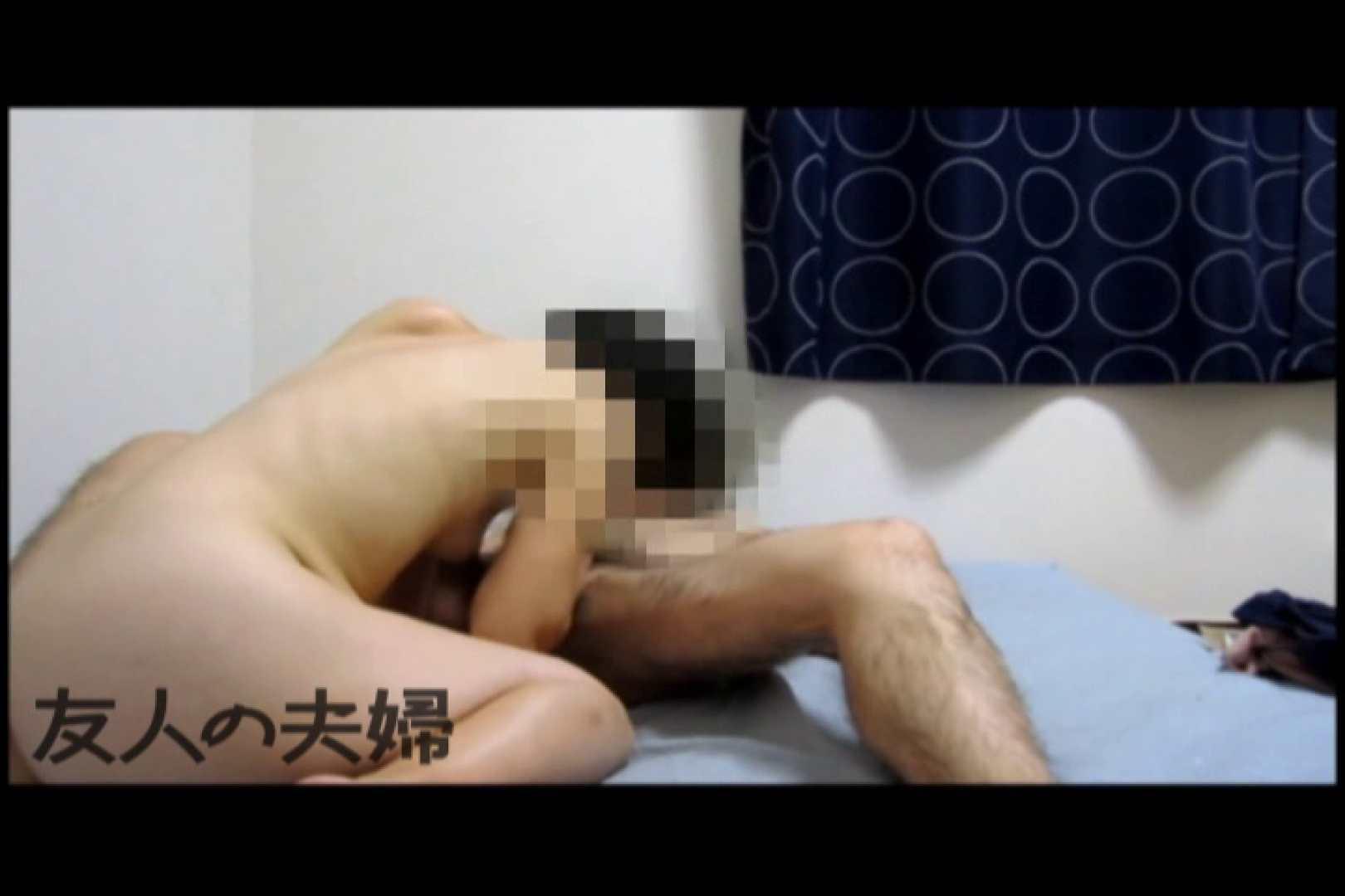 友人夫婦のSEX 友人の・・・   SEX映像  101pic 37