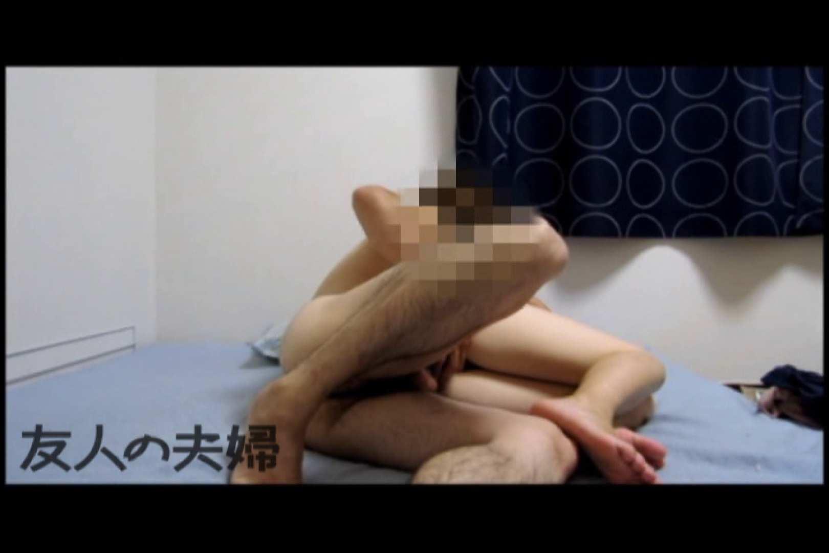 友人夫婦のSEX 隠撮 のぞき動画キャプチャ 101pic 55