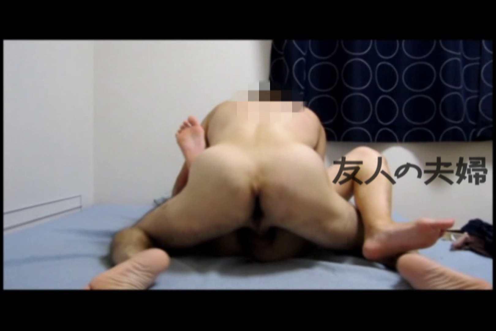 友人夫婦のSEX 友人の・・・   SEX映像  101pic 101