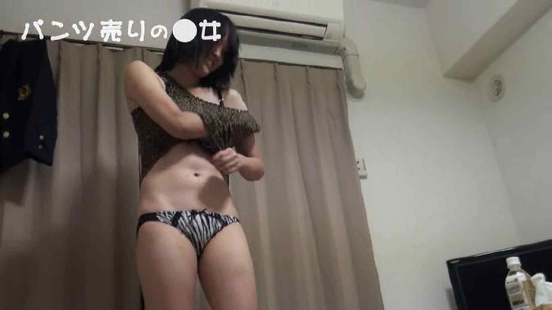 新説 パンツ売りの女の子mizuki 一般投稿 | 0  69pic 55