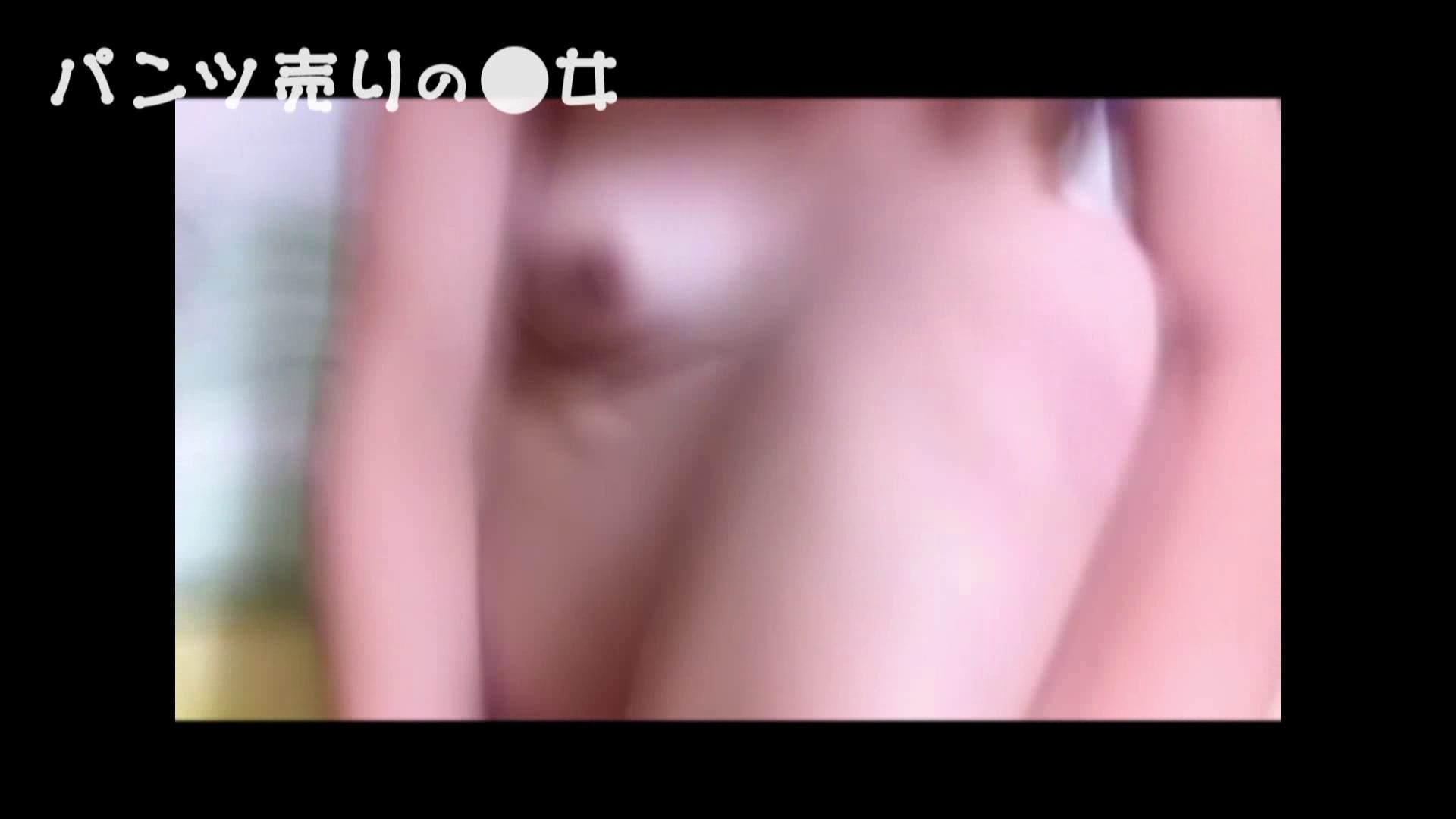 新説 パンツ売りの女の子nana05 一般投稿   SEX映像  76pic 9